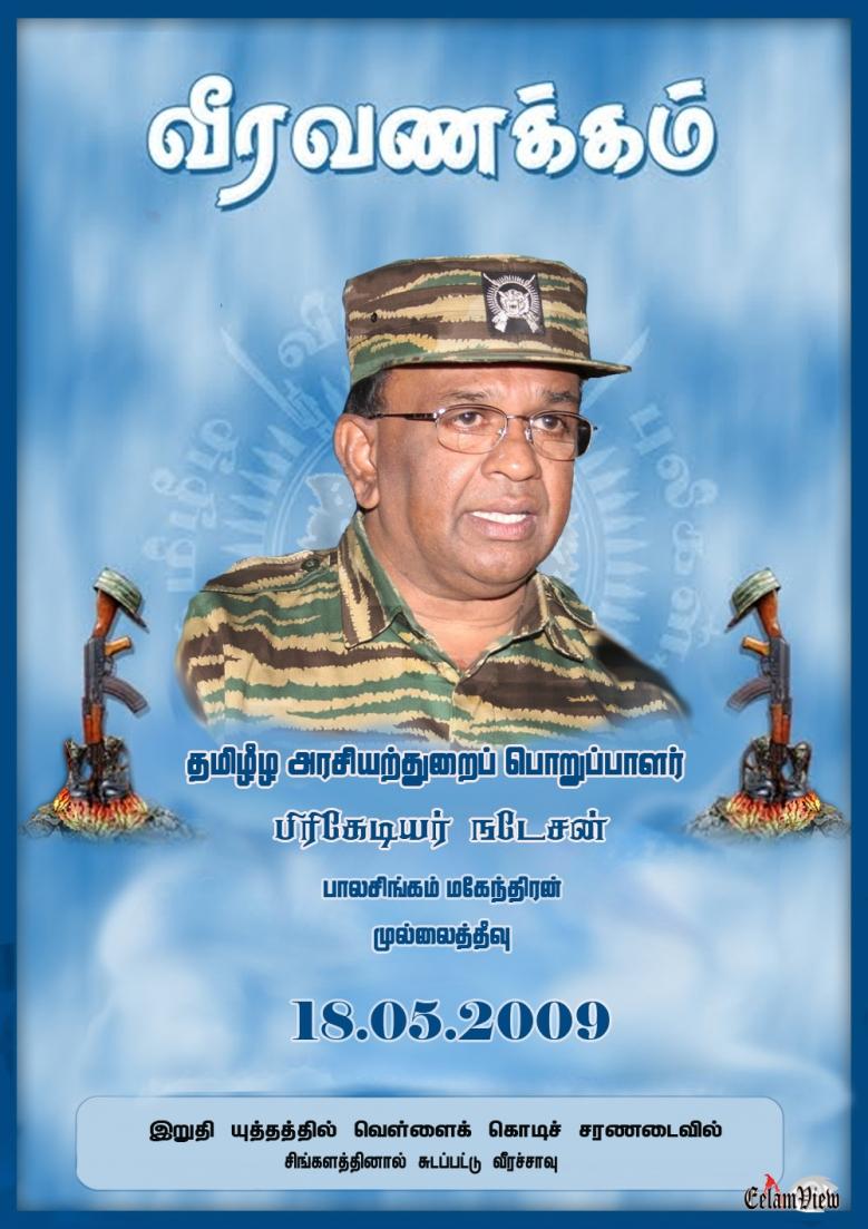 Brigadier Nadesan