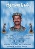 Brigadier S P Tamilselvan