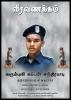 Bt.cop.santhirababu