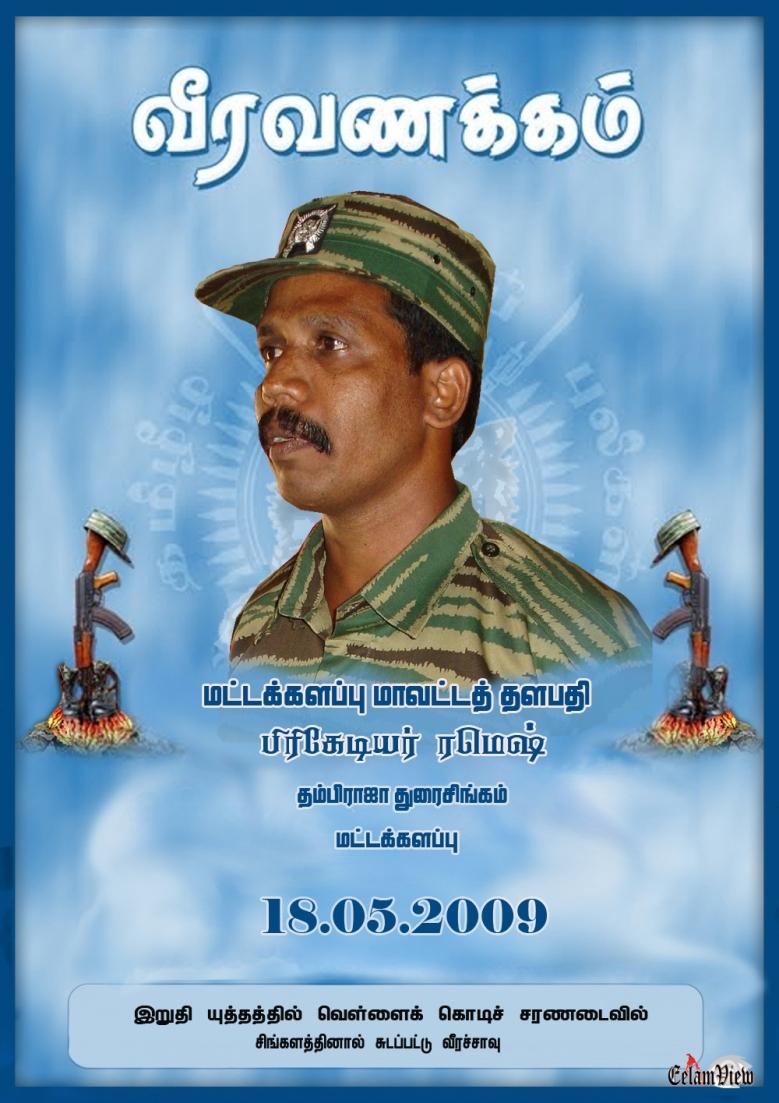 Brigadier-Ramesh