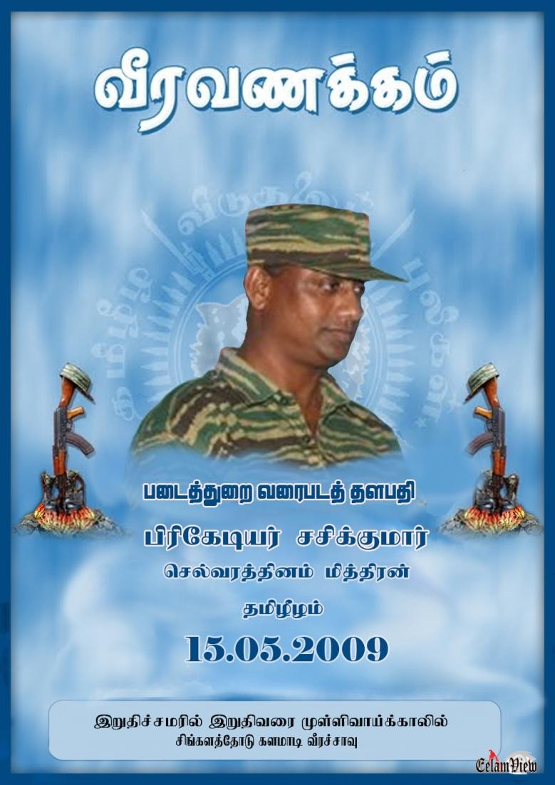Brigadier Shashikumar