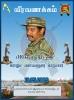 Brigadier Ratam