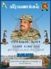 Brigadier Soosai