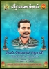 Lieutenant Colonel JohnnyVikneswaran VijayakumarPuloliPt. PedroJaffnaTamil Eelam