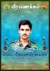 Lieutenant Colonel AiyanSooriyakanthi UthayasooriyanThirdarpulamVasavilanJaffnaTamil Eelam