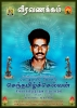 Lieutenant Colonel SenthamizhselvanSivabakiyanathan PrabakaranVadaliyadaippuPandatharippuJaffnaTamil Eelam