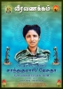 Lieutenant Colonel SanthakumariSoosaiyappamories RamaniVangaalaiMannarTamil Eelam