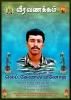 Lieutenant Colonel ManojBalasingam VasanthakumarUvarmalaiuppaaruTrinco MaleeTamil Eelam