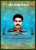 Lieutenant Colonel RajanSomasundaram SatkunamMathagalJaffnaTamil Eelam