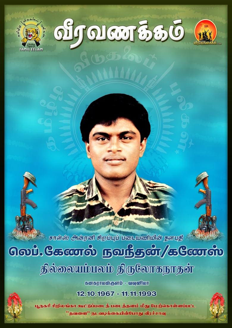 Lieutenant Colone lNavaneethan (Ganesh)Thillaiyambalam ThiruloganathanKanakarayankulamVavuniyaTamil Eelam