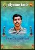 Lieutenant Colonel RaviKumaravel RavindrakumarVisuvamaduMullaitheevuTamil Eelam