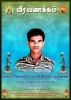 Lieutenant Colonel Ranjan/MaruthiyanSellathurai PrabakaranThambiluvilAmparaiTamil Eelam