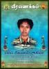 Lieutenant Colonel AkilaSomasekaram SathyadeviManipay RoadKopayJaffnaTamil Eelam