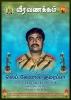 Lieutenant Colonel KumarappaBalasundaram RatnabalanValvettithuraiJaffnaTamil Eelam