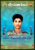 Lieutenant Colonel SeranKathirvel JeyarajSampaltheevuTrinco MaleeTamil Eelam