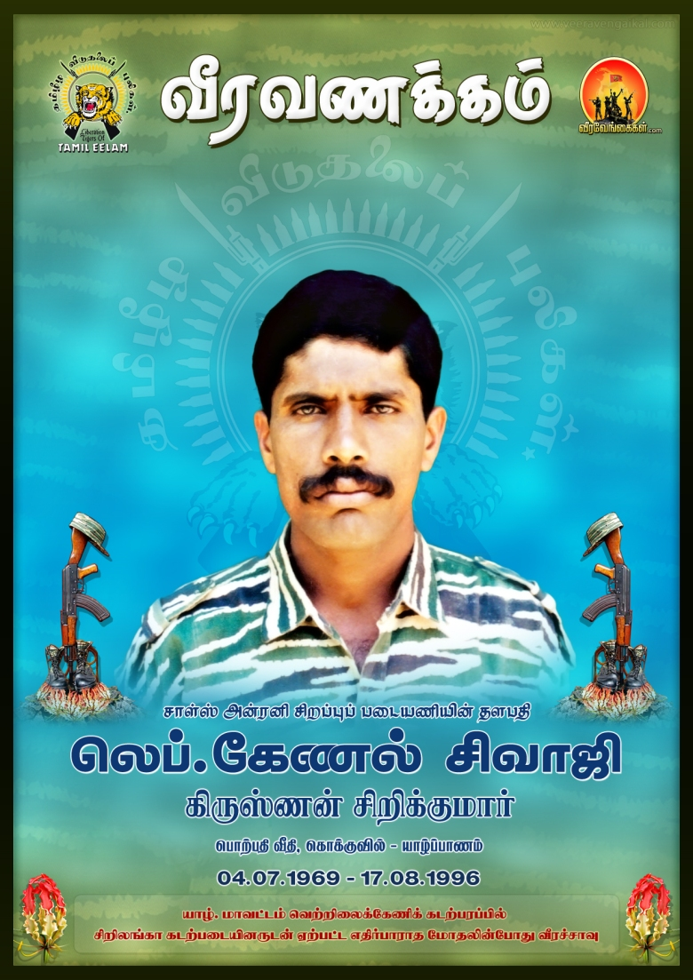Lieutenant Colonel SivajiKrishnan SrikumarPotpathy RoadKokkuvilJaffnaTamil Eelam