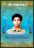 Lieutenant Colonel Ilamangai - NanthaMohanaguru VasanthamaliniSivapuram RoadValvettithuraiJaffnaTamil Eelam