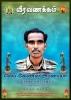 Lieutenant Colonel AppaiyaIyathurai RasathuraiMadathadi OlungaiManipayJaffnaTamil Eelam