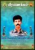 Lieutenant Colonel Appan - VimalArumugam ParameswaranKilinochchiTamil Eelam