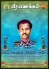 Head of Logistics & Supply UnitLieutenant Colonel Amma - AnpuVaithiyalingam ThiruketheeswaranThirunelveliJaffnaTamil Eelam