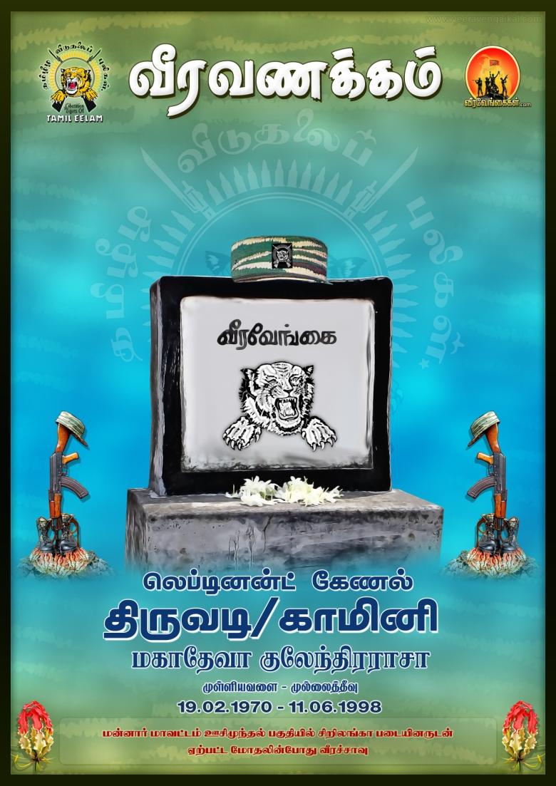 Lieutenant Colonel Thiruvadi - GaminiMahadeva KulendrarajahMulliyavalaiMullaitheevuTamil Eelam