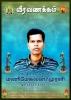 Lieutenant Colonel Manimegalan - MuraliThurairajah NagarajahBadhullaSri Lanka
