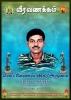 Lieutenant Colonel Visu - ArumaiNadarajah KulendranNeeriyampanaiMallakamJaffnaTamil Eelam